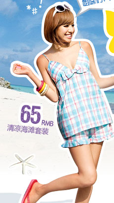 清凉海滩套装