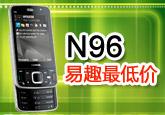 N96易趣最低价